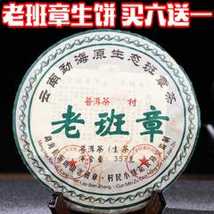 买6云南普洱茶生茶老班章乔木生饼357克布朗山古树生茶