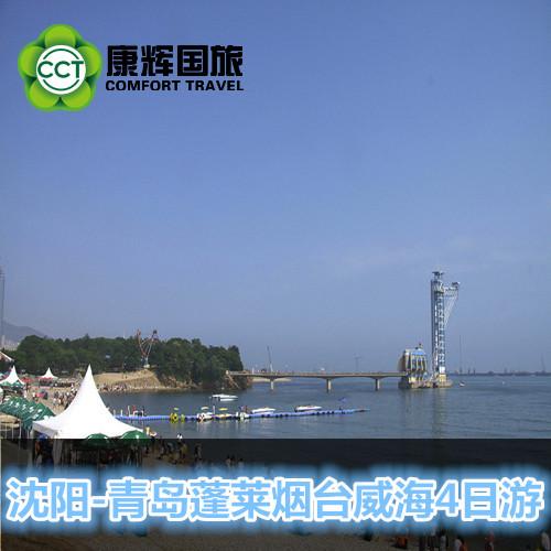 威海-山东旅游蓬莱青岛沈阳烟台4天3晚跟团游粒子战争攻略2图片